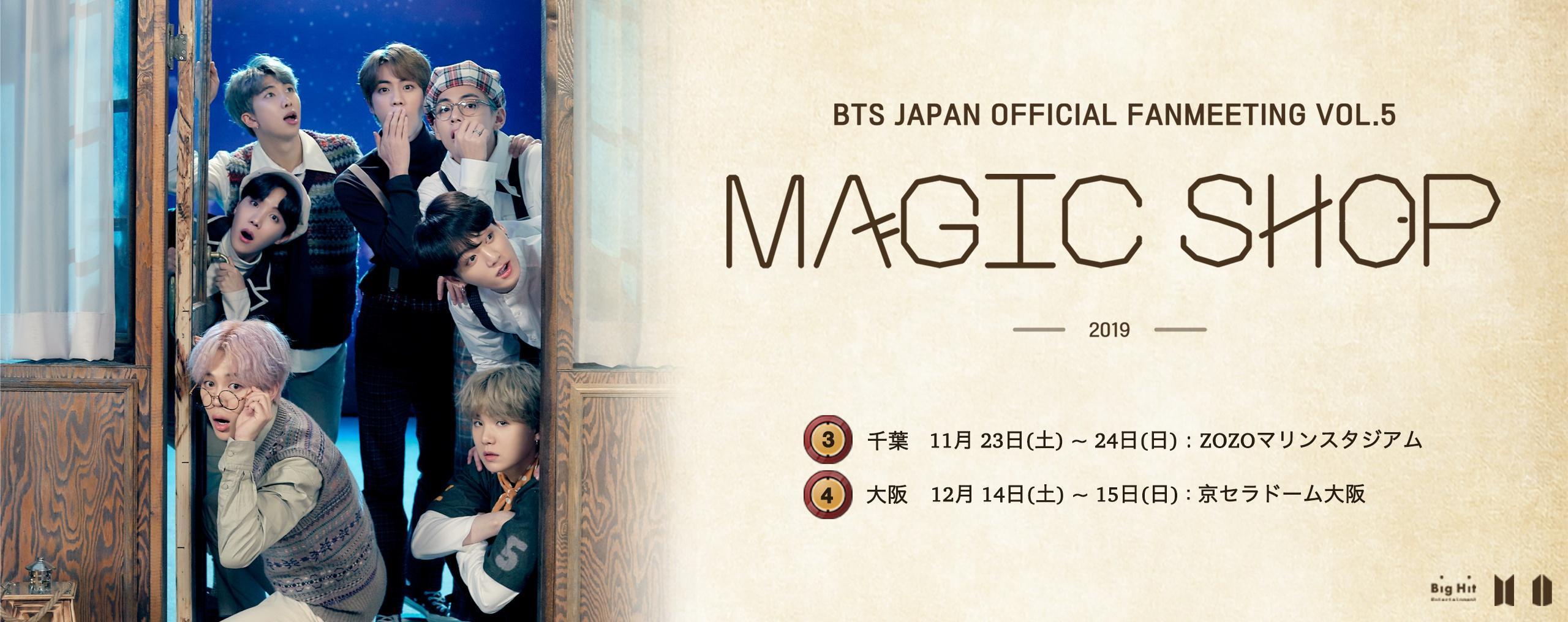 BTS JAPAN OFFICIAL FANMEETING VOL.5 [ MAGIC SHOP ] 開催決定!