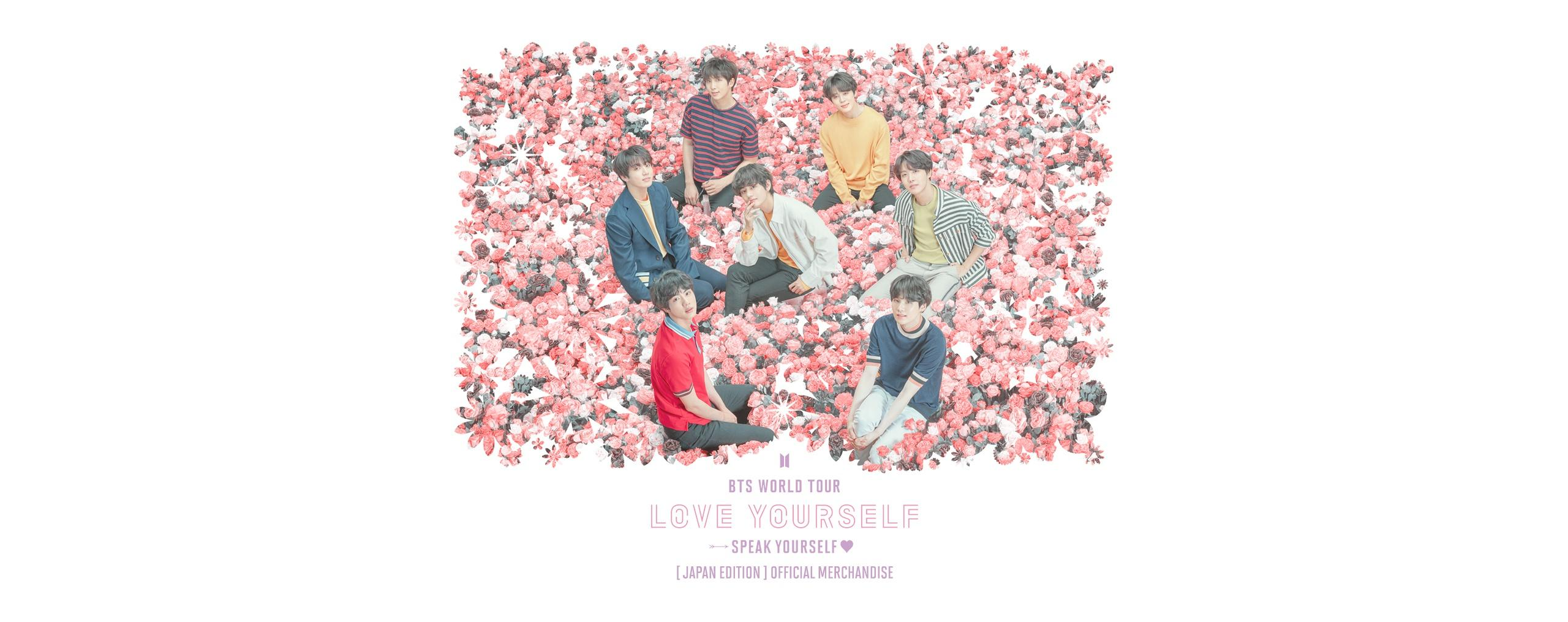 BTS WORLD TOUR 'LOVE YOURSELF: SPEAK YOURSELF' ~JAPAN EDITION~ OFFICIAL MERCHANDISE事後販売