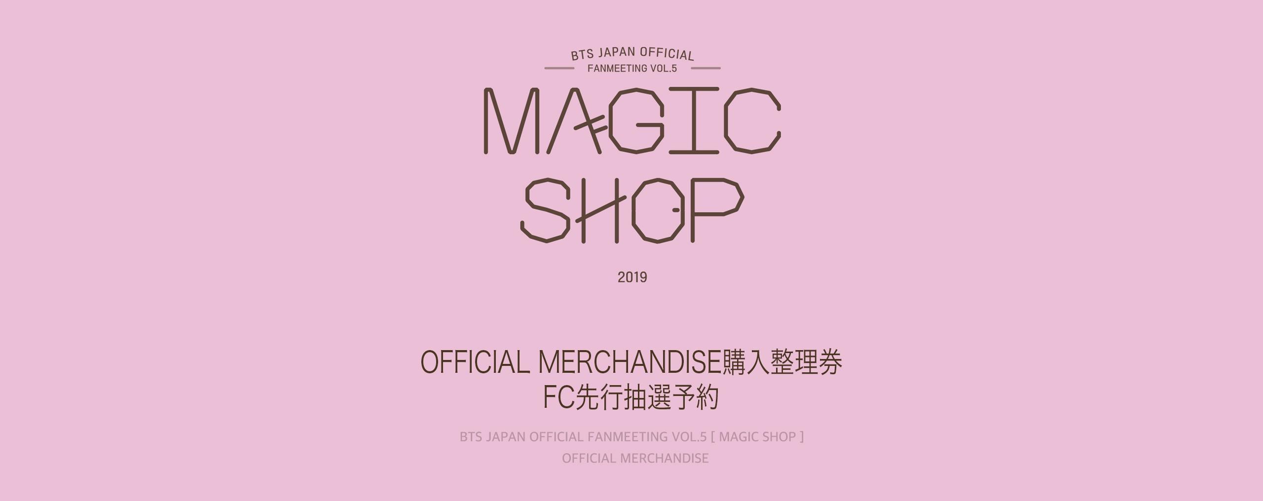 BTS JAPAN OFFICIAL FANMEETING VOL.5 [ MAGIC SHOP ] OFFICIAL MERCHANDISE購入整理券FC抽選予約