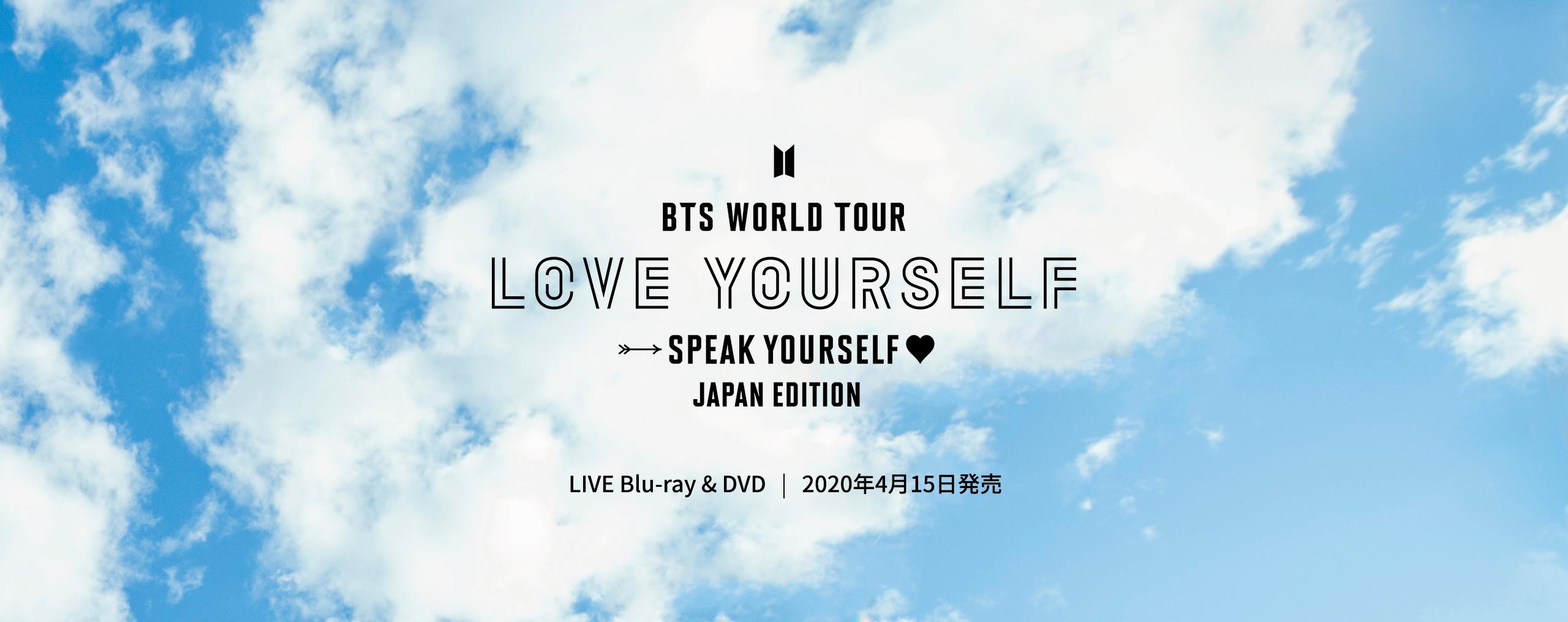 BTS_SY_JP_dvd_main_2560
