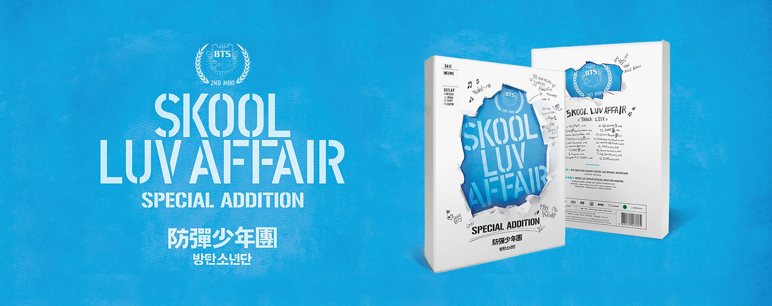Skool Luv Affair SPECIAL ADDITION_FC_2560_1016