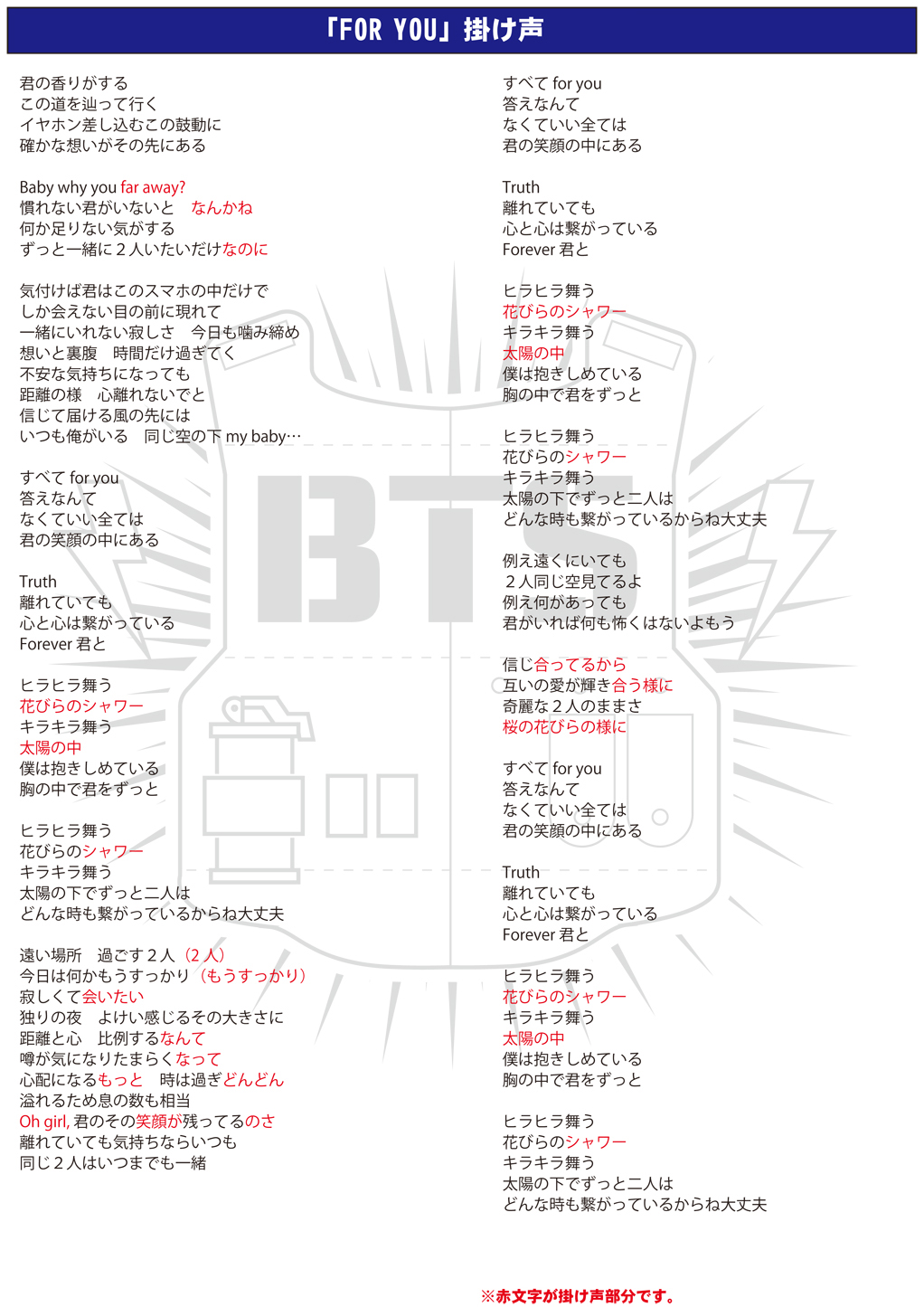 韓国 語 掛け声 bts