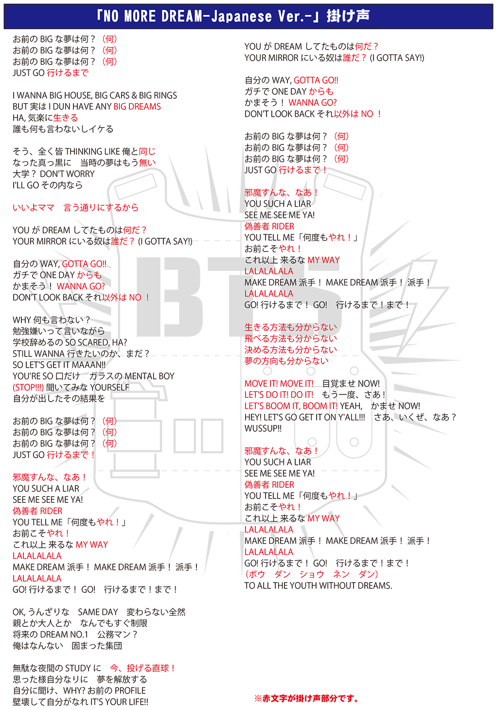 応援方法 Bts Japan Official Fanclub