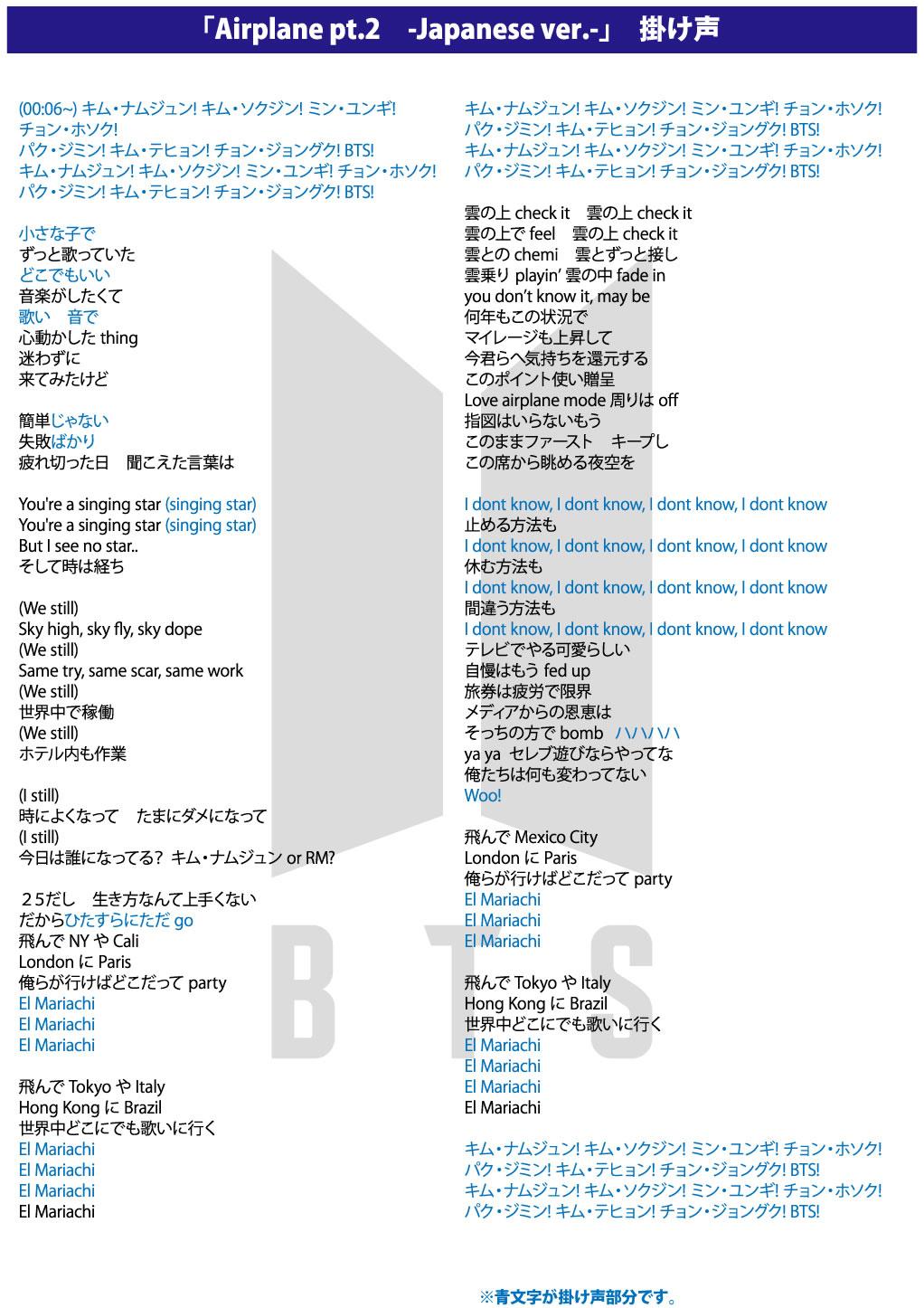 応援方法 Bts Japan Official Fanclub