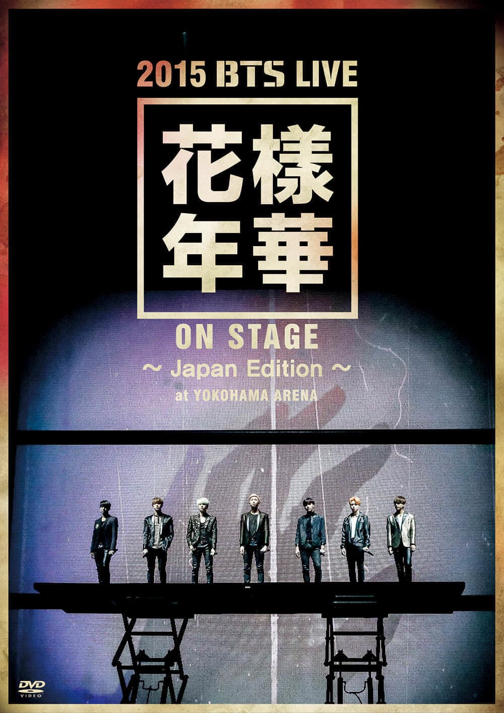 2015 BTS LIVE <花様年華 on stage> ~Japan Edition~ at YOKOHAMA ARENA